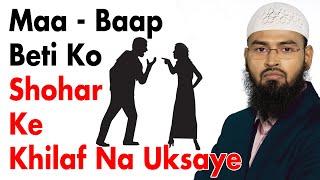 Ladki Ke Gharwale Shadi Ke Baad Apni Beti Ko Shohar Ke Ghar Chorhne Par Na Uksaye By Adv. Faiz Syed