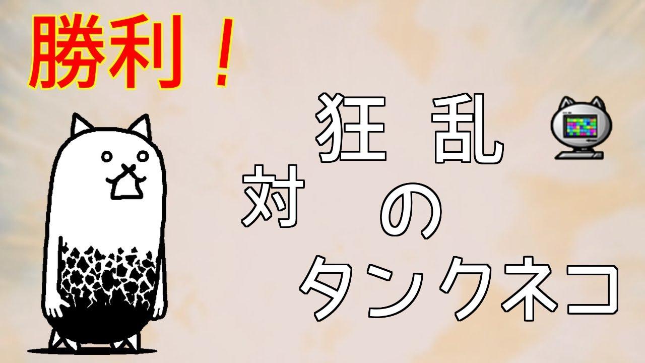 にゃんこ大戦争 タンクネコ