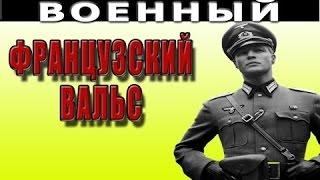 Французский вальс 2016 русские фильмы о войне 2016 voennoe kino