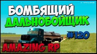 Бомбящий дальнобойщик | #120 | Amazing RP (CRMP)
