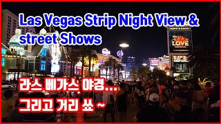 라스베가스 야경및 거리 쑈우~, Las Vegas St…