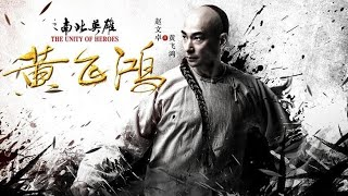 Trailer Kungfu Alliance(Wong Fei Hung) 2018