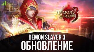 Обновление Demon Slayer - Сильф Тор и двойные божества