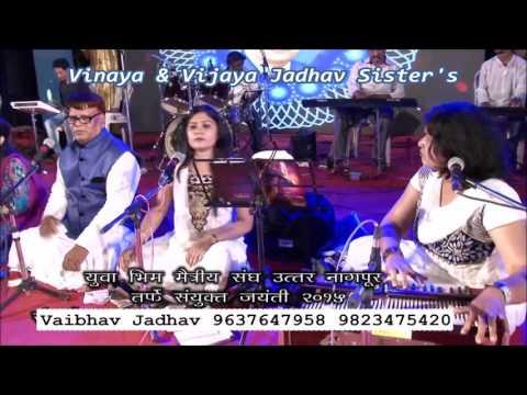 Tu Aatta Dip Ho by Jadhav Sister's