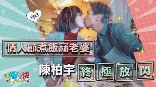 【明星三決LOVE】情人節煮飯冧老婆 陳柏宇終極放閃