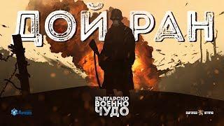 Българско военно чудо: Дойранската епопея