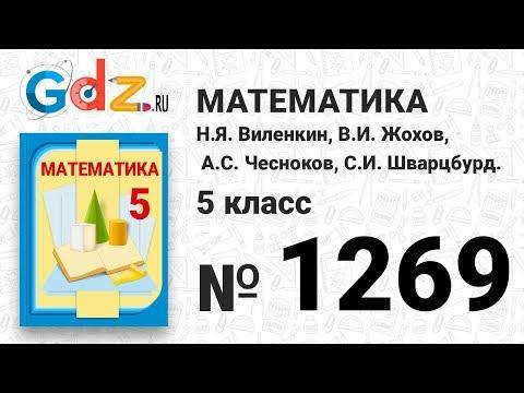№ 1269- Математика 5 класс Виленкин