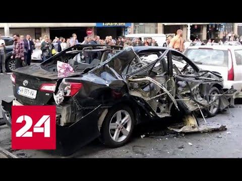 В центре Киева взорвался автомобиль: есть жертвы