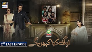 Log Kya Kahenge Episode 30 - Presented by Ariel | 4th March  2021- ARY Digital