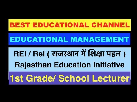 Education Management 17, REI, राजस्थान में शिक्षा पहल, Rajasthan Education Initiative, First Grade