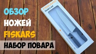 Обзор ножей Fiskars - Набор повара