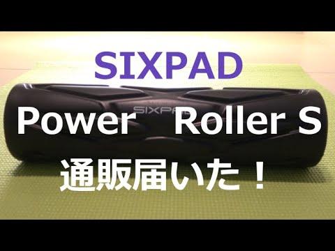 シックス パッド パワー ローラー s