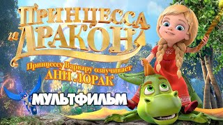 Принцесса и дракон / Смотреть мультфильм в HD