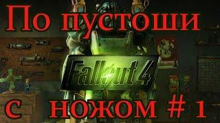 Fallout 4. По пустоши с ножом 1.Большой, но глупый.