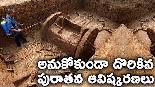 అనుకోకుండా దొరికిన పురాతన ఆవిష్కరణలు    Most Amazing Accidental Historical Discoveries    T Talks