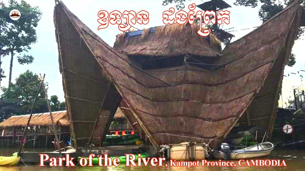 River Park – Angkor Wat Tours – Tours of Cambodia – Phnom Penh Travel
