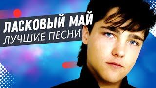 Download Ласковый Май - Розовый Вечер (Live) Mp3 and Videos