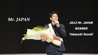 初代MR.JAPAN Suzuki Takayuki 鈴木貴之 Mr.JAPANとは、国際的な...