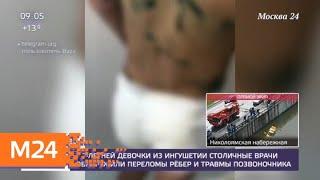 У семилетней девочки из Ингушетии врачи обнаружили переломы ребер - Москва 24