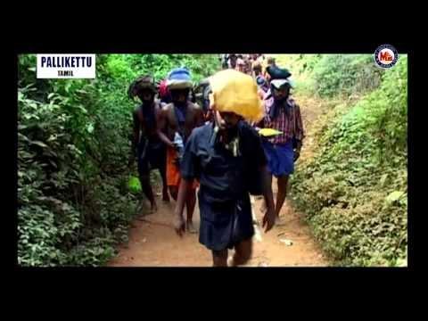 BHAGAVAN SARANAM | Pallikkettu | Ayyappa Devotional Song Tamil | Video Song