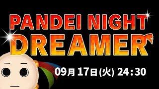 【 ラジオ配信 】 #29 PANDEI NIGHT DREAMER【 9月17日 24:30~ 】