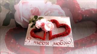8лет)Для любимого)