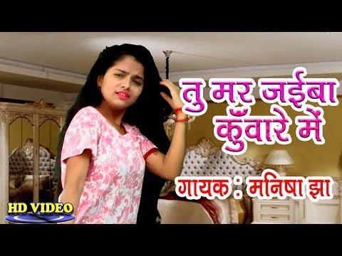 तु मर जइबा कुंवारे में-2018 का सबसे हिट गाना♪ Manisha Jha Aryan Gupta♪ Bhojpuri Hit Song New Video