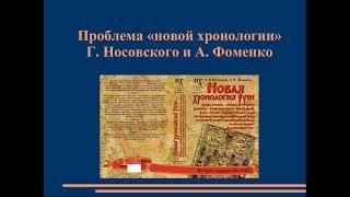 ПРОБЛЕМА «НОВОЙ ХРОНОЛОГИИ» Г. НОСОВСКОГО И А. ФОМЕНКО