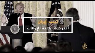 الحصاد- دلالات اتهام ترامب لإيران برعاية الإرهاب