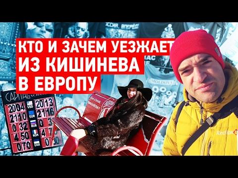 КТО И ЗАЧЕМ УЕЗЖАЕТ ИЗ КИШИНЕВА В ЕВРОПУ. Влог. Молдова