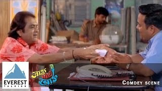 Learn New Definition of Bribe - Comedy Scene | Jau Tithe Khau -Marathi Movie