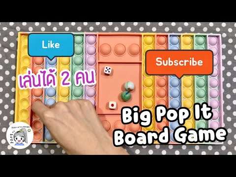 เล่นได้ 2 คน สนุกมาก! กระดานบอร์ดเกมส์ป๊อปอิทยักษ์ | Big Pop It Board Game Fidget Toys คุณครูชวนเล่น