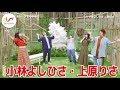 【BSいきものがかり_ゲスト:小林よしひさ・上原りさ】2/2