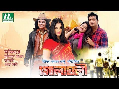 Bangla Movie - Golaguli, Moushumi, Omar Sunny, Ilias Kanchan, Directed by Siddik Jaman Nantu