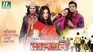 Bangla Movie Golaguli | Moushumi, Omar Sunny, Ilias Kanchan