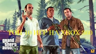 Топ 10 игр на Xbox 360
