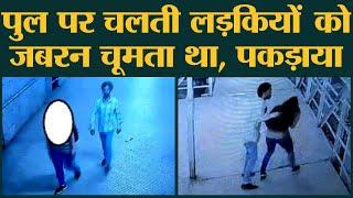 Matunga Railway Bridge पर Mumbai Police ने  Molester पकड़ा, Sexual Harassment के charges नहीं लगे