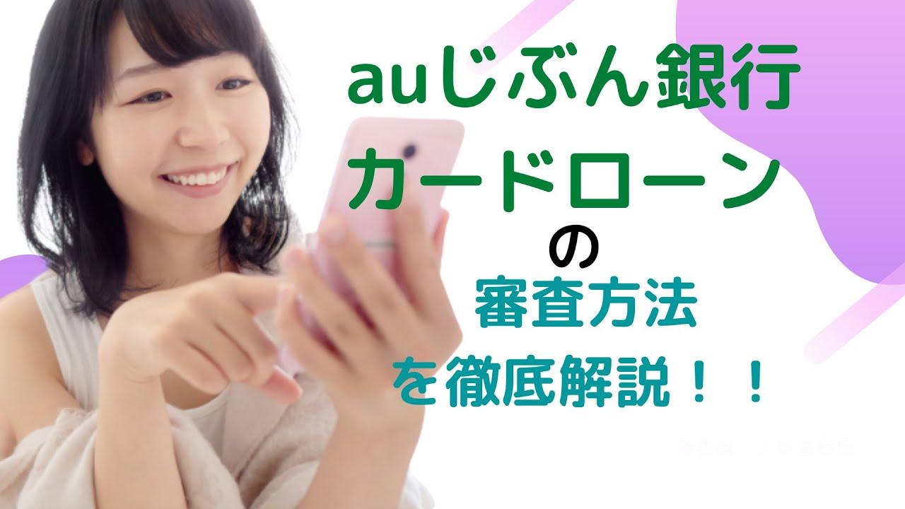 ローン ぶん カード じ au 銀行
