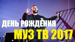 День рождения МУЗ ТВ 2017  МУЗ ТВ отпраздновал 21 й день рождения
