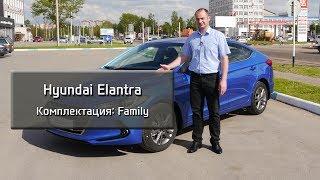 Hyundai Elantra комплектация Family смотреть
