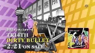 TVアニメ「博多豚骨ラーメンズ」エンディングテーマ TRI4TH「DIRTY BULL...