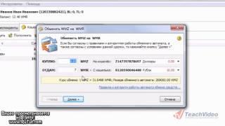 видео обмен валют webmoney