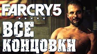 Прохождение Far Cry 5 — Часть 12: ФИНАЛ И ВСЕ КОНЦОВКИ!