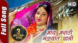 Maay Marathi Galyat Ghali (HD)| Maherchi Pahuni Songs | Superhit Marathi Song | Alaka Kubal