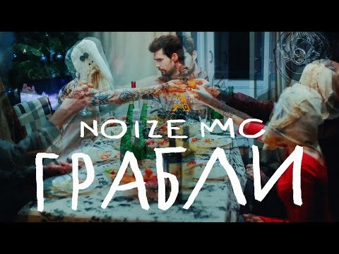 preview Noize MC – Грабли from youtube