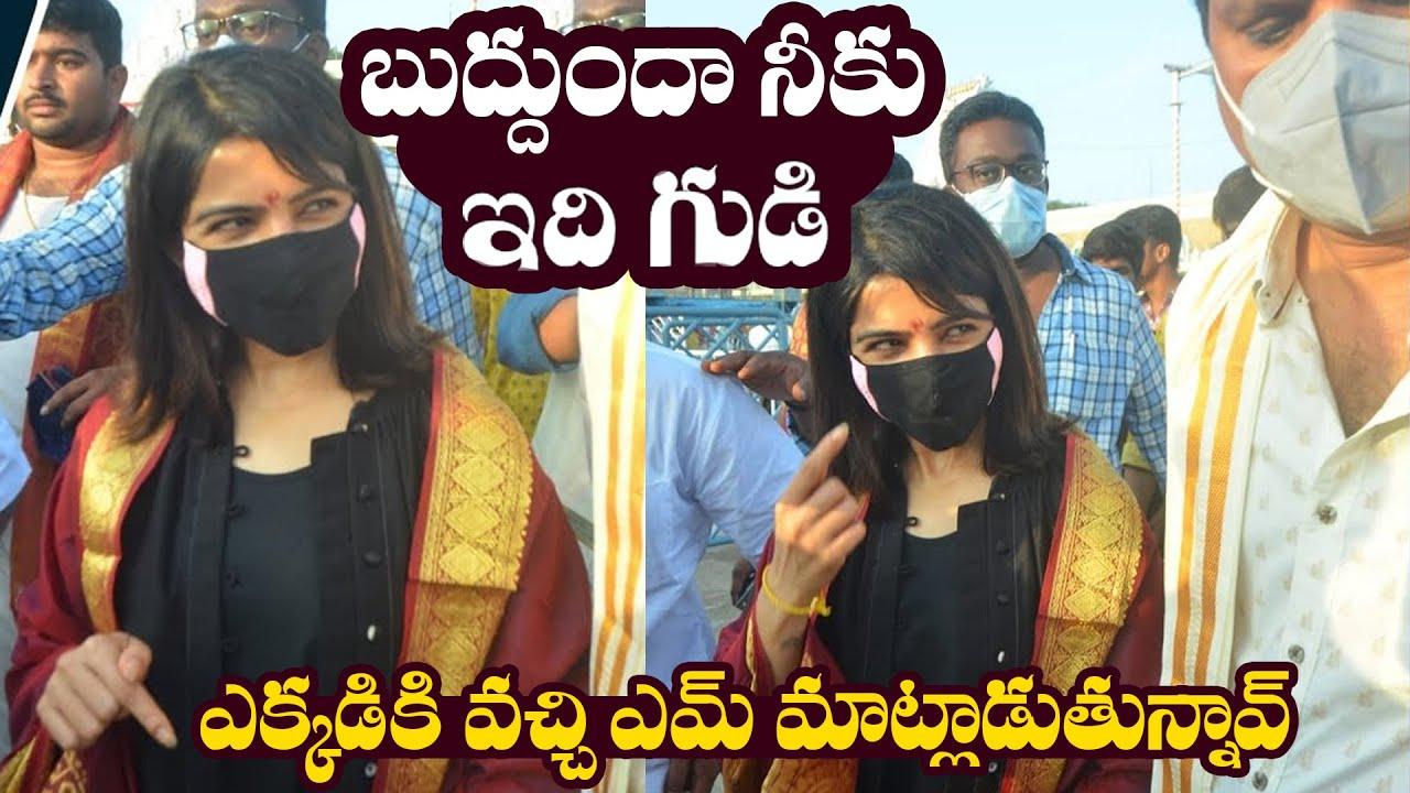 Download Buddhunda? Samantha Blasts Journalist Over Divorce Rumours   #samantha   TFPC