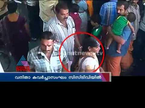 Group of fraud women caught in CCTV: സ്ത്രീ തട്ടിപ്പ് സംഘം പിടിയിൽ