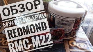 мультиварка Redmond RMC-M22 обзор
