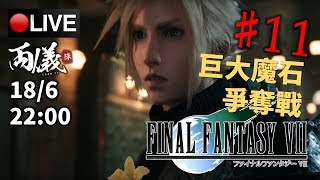 🔴【Final Fantasy 7】Day 11 要快D追爆個進度開新Game!《PC 1440p》 📅18-6-2019 22:00