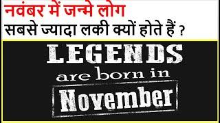 जानिये आखिर क्यों सबसे ज्यादा लकी होते हैं नवंबर में जन्मे लोग #Khabariwood